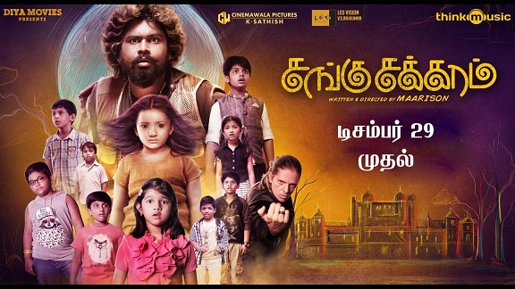 "Faceinews com » ""Sangu Chakkram"" Tamil film is Children"