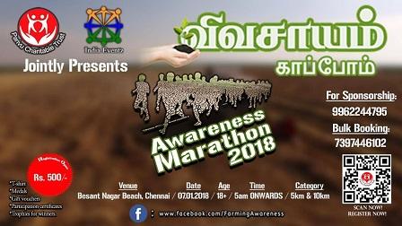 awareness marathon 2018