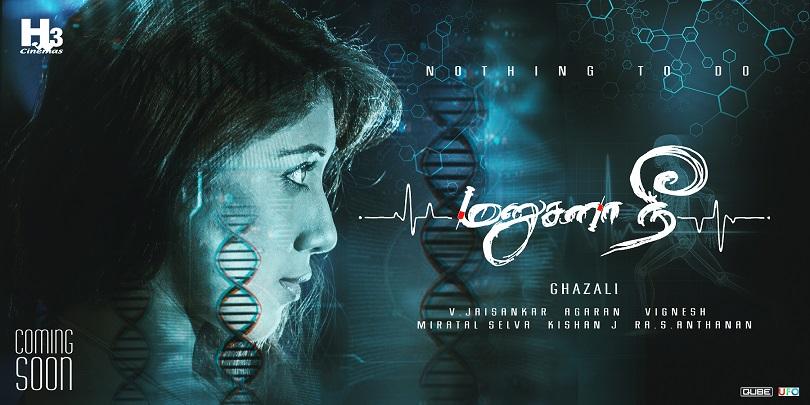 Image result for manushana nee tamil movie