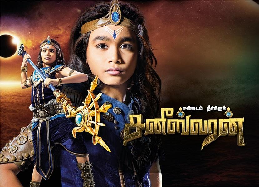 Saneeswaran 2