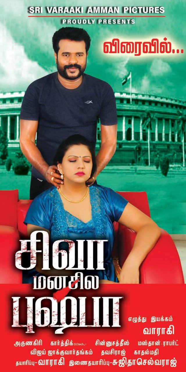 Siva Manasula Pushpa Poster 03